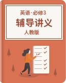 人教版高中英語必修3 輔導講義詞匯篇及語法篇(學生版+教師版)