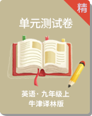 牛津译林版英语九年级上册单元测试卷(含答案)