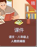 人教统编版语文八年级上册同步课件