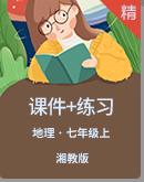 【2019秋】湘教版地理七年级上册教学课件+同步练习