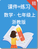 浙教版数学七年级上册 同步课件+练习