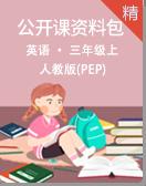 小学英语人教版(PEP)三年级上学期公开课资料包