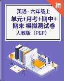人教pep版英语六年级上册单元+月考+期中期末测试卷(含听力音频,听力书面材料和答案))