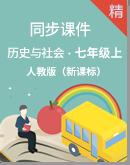 人教版(新课程标准)历史与社会七年级上册同步课件
