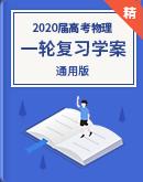 【备考2020】高考物理一轮复习(课件+原卷+解析卷)