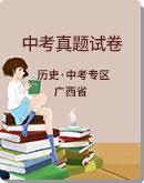 2019年 广西省各地市 中考历史 真题试卷精编(解析版)