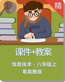 粵高教版信息技術八上 課件+教案