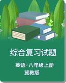 2019-2020学年冀教版 英语 八年级上册 全单元综合复习试题