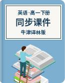 牛津译林版 高中英语 高一下册 同步课件
