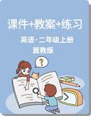 小學英語 冀教版(一年級起點) 二年級上冊 同步課件+教案+習題