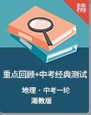 【备考2020】湘教版地理中考一轮复习学案(重点回顾+中考经典测试)