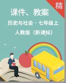人教版(新课程标准)历史与社会七年级上册同步课件、教案