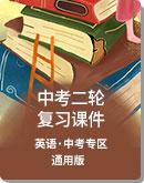 2020届浙江 中考英语 二轮专题 复习课件(通用版)