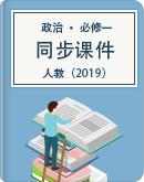 高中思想政治人教(2019)必修1中国特色社会主义同步课件