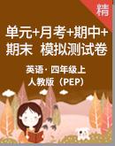 人教pep版英语四年级上册单元+月考+期中期末测试卷(含听力音频,听力书面材料和答案))