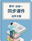 2017-2018版高中数学 北师大版 必修1 同步课件