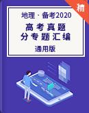 【备考2020】高考地理真题按专题分考点汇总(含答案)
