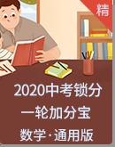 【2020中考锁分】数学一轮复习加分宝 学案+试卷(通用版)