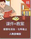 【2019秋】人教部编版道德与法治七年级上册课件+教案(含音视频素材)