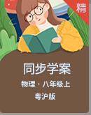 粤沪版物理八年级上册同步学案(要点讲解+当堂检测+答案)