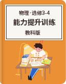 高中物理 教科版 选修3-4 能力提升训练