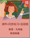 新目标版英语九年级同步课件+同步练习+音视频(浙江专版)