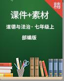 【2019秋】人教部编版道德与法治七年级上册课件+素材