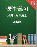 【2019秋】湘教版地理八年级上册教学课件+同步练习