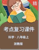 浙教版科学八上考点复习课件