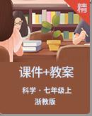 浙教版七上科学同步课件+教案