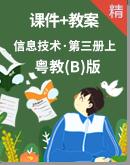 粵教版(B版)小學信息技術五年級(第三冊)上 同步課件+教案