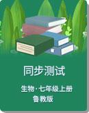 鲁教版(五四制)生物 七年级上册 同步测试(含解析)