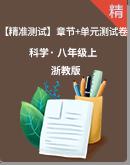 精准测试:浙教版科学八年级上册章节+单元测试卷