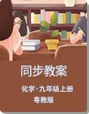 粤教版 化学 九年级上册  同步教案