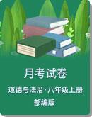 2019年秋 人教部编版 道德与法治 八年级上册 月考试卷