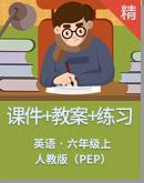 人教pep版英语六年级上册课件+教案+习题