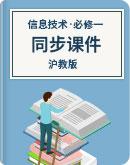高中信息技术 沪教版 必修一 信息技术基础 同步课件