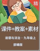 【2019秋】人教部编版道德与法治九年级上册课件+教案+素材