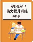 高中物理教科版选修3-5 能力提升训练