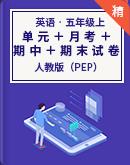 人教pep版英语五年级上册单元+月考+期中期末测试卷(含听力音频,听力书面材料和答案))