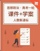 【2020夺分宝典】高考思想政治一轮复习课件+学案
