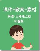 小学英语 科普版 三年级上册 课件+教案+素材
