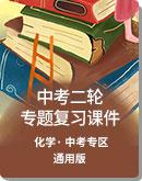2020届广西 中考化学 二轮专题 复习课件 (通用版)