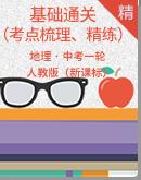 【备考2020】人教版(新课标)地理中考一轮复习基础通关(考点梳理+考点精练)