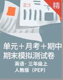 人教pep版英语三年级上册单元+月考+期中期末模拟测试卷(含听力书面材料,听力音频和答案)