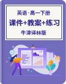牛津译林版 英语 高一下册 必修3、4  课件+教案+练习
