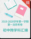 初中各年级跨学科2019-2020学年第一学期第一次月考(9月)模拟卷