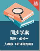 人教版(新课程标准)物理必修一同步学案(含答案)