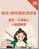 人教统编版语文九年级上册单元+期中期末测试卷