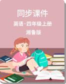 小學英語 湘魯版 四年級上冊 同步課件